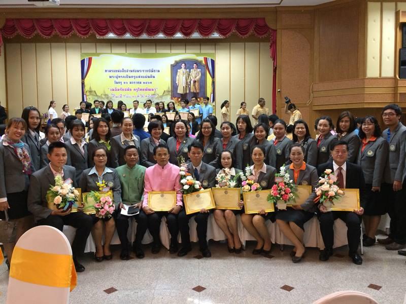 ยินดีกับคณะครูที่รับรางวัลครูดีเด่น ในวันครู 61